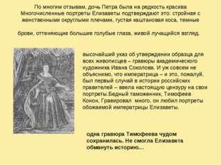 По многим отзывам, дочь Петра была на редкость красива Многочисленные портрет