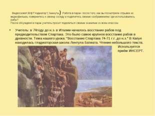Учитель: в 74году до н.э. в Италии началось восстание рабов под предводительс