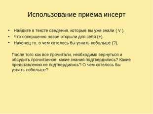 Использование приёма инсерт Найдите в тексте сведения, которые вы уже знали (