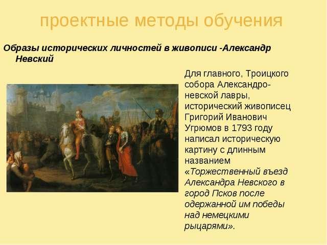 проектные методы обучения Образы исторических личностей в живописи -Александр...