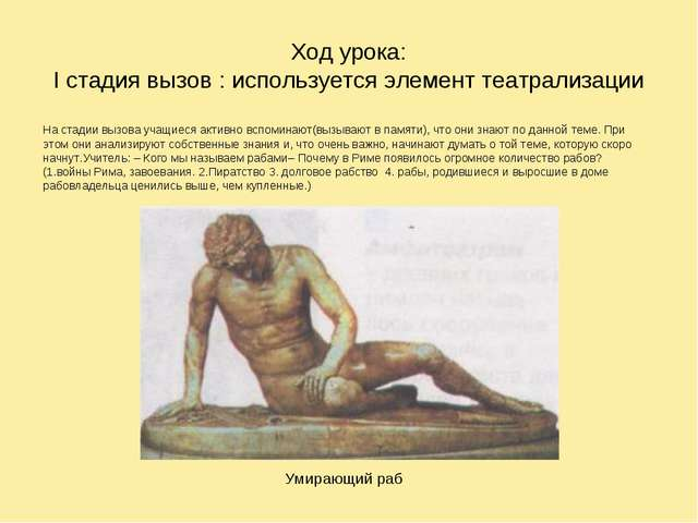 Ход урока: I стадия вызов : используется элемент театрализации Умирающий раб...