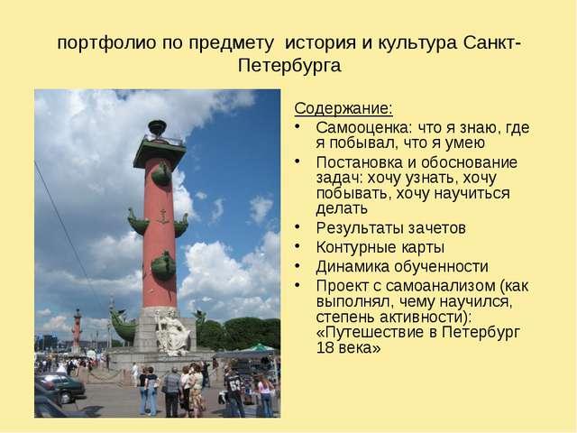 портфолио по предмету история и культура Санкт-Петербурга Содержание: Самооц...