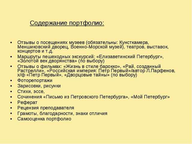 Отзывы о посещениях музеев (обязательны: Кунсткамера, Меншиковский дворец, Во...
