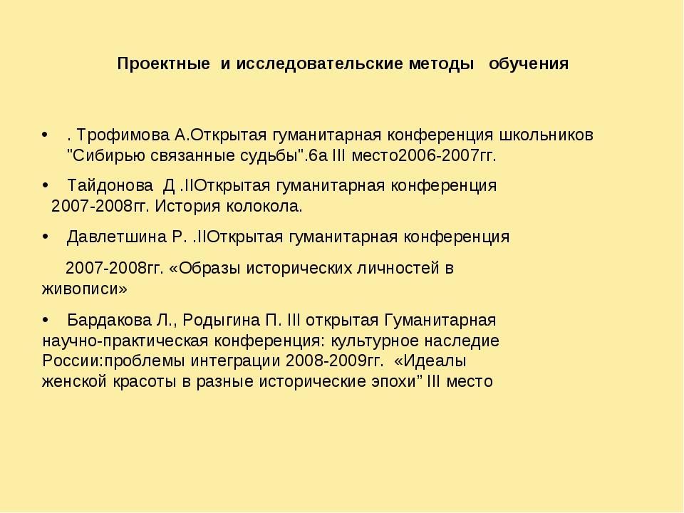 Проектные и исследовательские методы обучения . Трофимова А.Открытая гуманита...