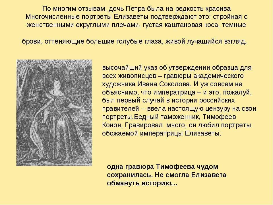 По многим отзывам, дочь Петра была на редкость красива Многочисленные портрет...