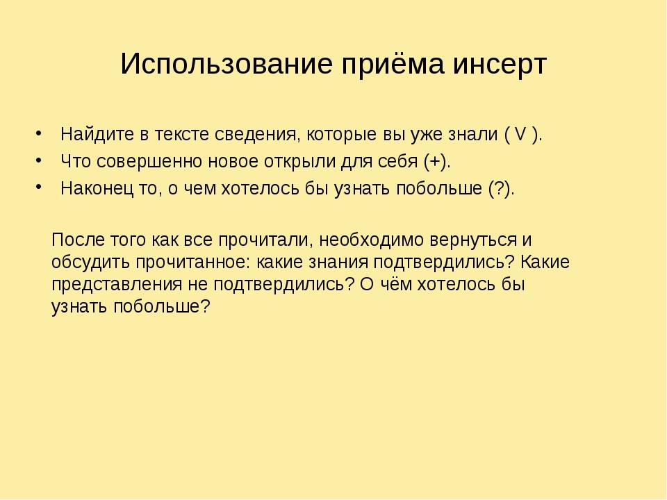 Использование приёма инсерт Найдите в тексте сведения, которые вы уже знали (...