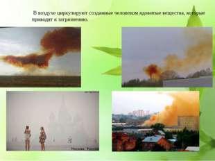 В воздухе циркулируют созданные человеком ядовитые вещества, которые приводя