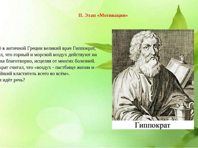 Ещё в античной Греции великий врач Гиппократ, заметил, что горный и морской...