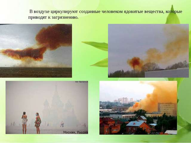 В воздухе циркулируют созданные человеком ядовитые вещества, которые приводя...