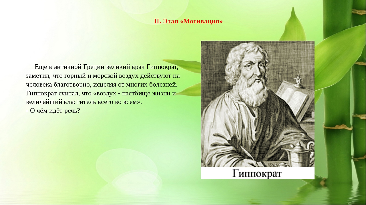 a biography of hippocrates a great physician of antiquity and the father of medicine He is known as the great ancient greek physician in medicine  known about hippocrates's personal life  who is regarded as the father of medicine.