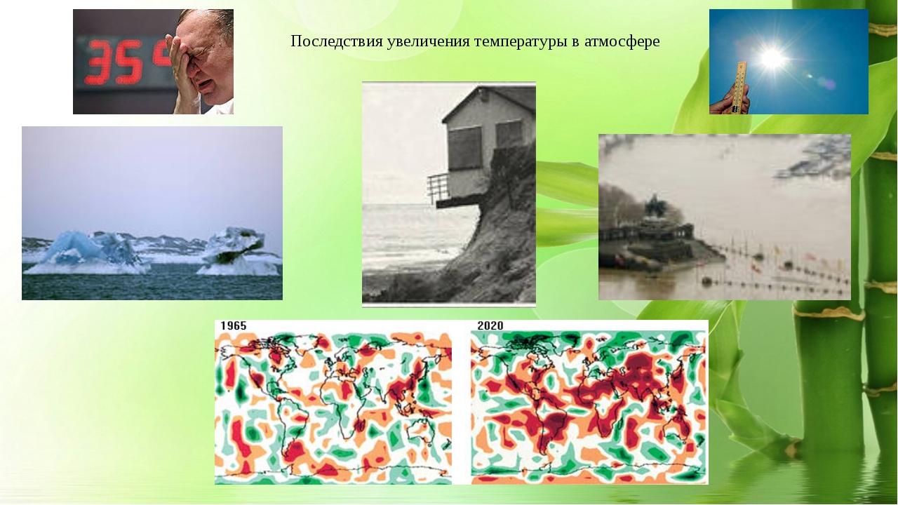 Последствия увеличения температуры в атмосфере