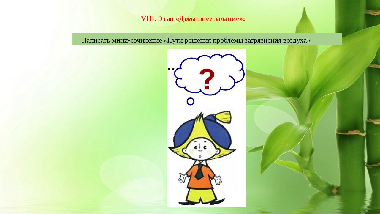 Написать мини-сочинение «Пути решения проблемы загрязнения воздуха» VIII. Эт...