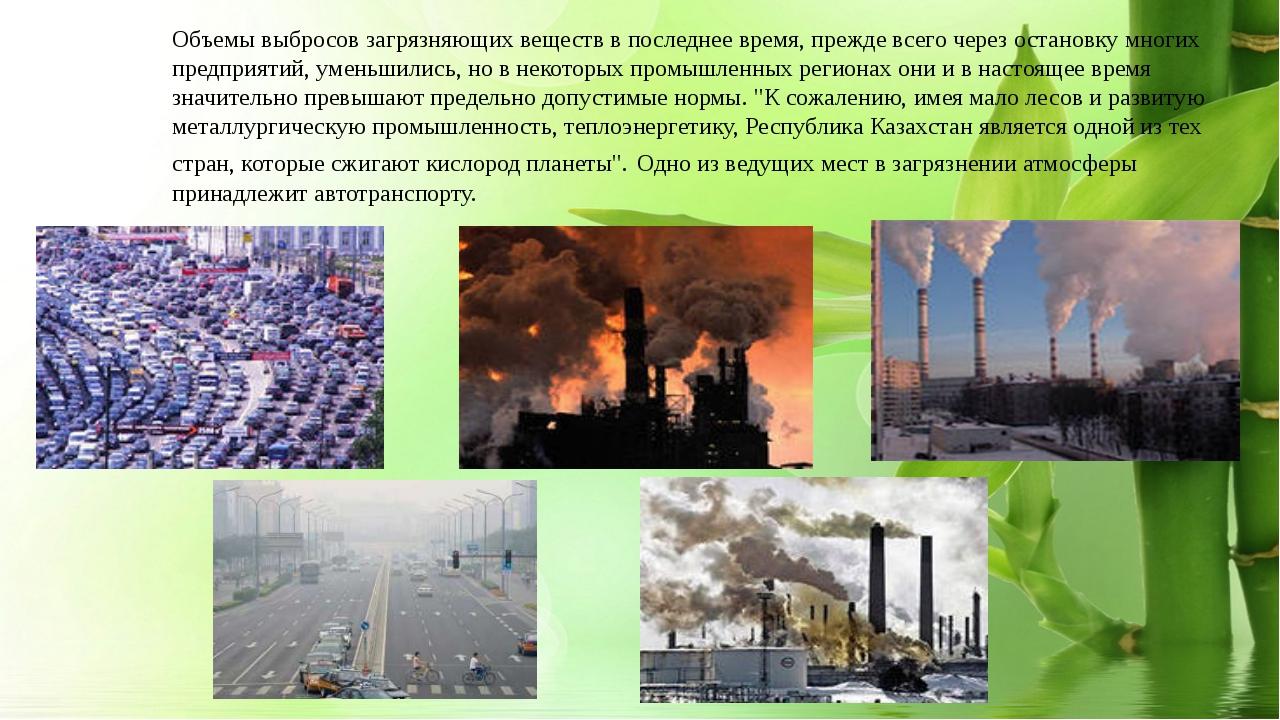 Объемы выбросов загрязняющих веществ в последнее время, прежде всего через ос...