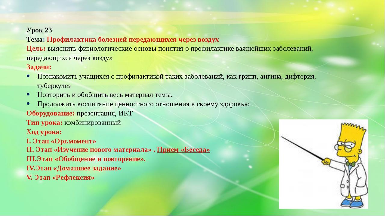 Урок 23 Тема: Профилактика болезней передающихся через воздух Цель: выяснить...