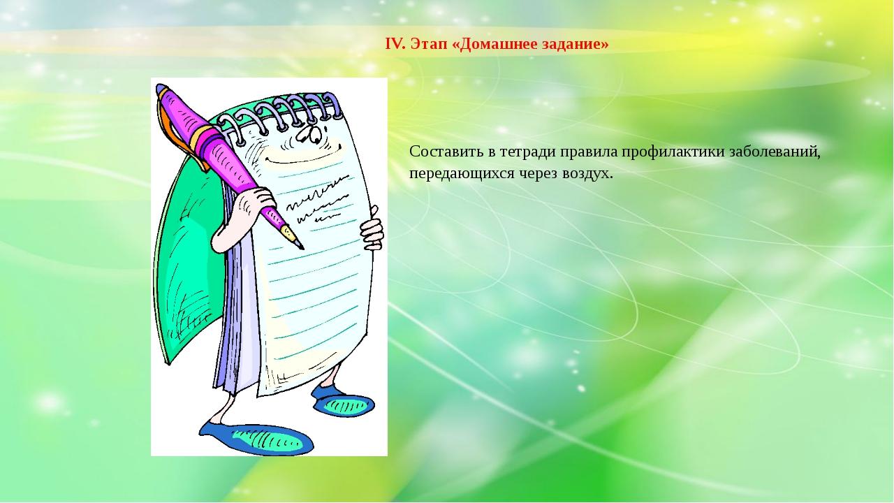 IV. Этап «Домашнее задание»  Составить в тетради правила профилактики заболе...