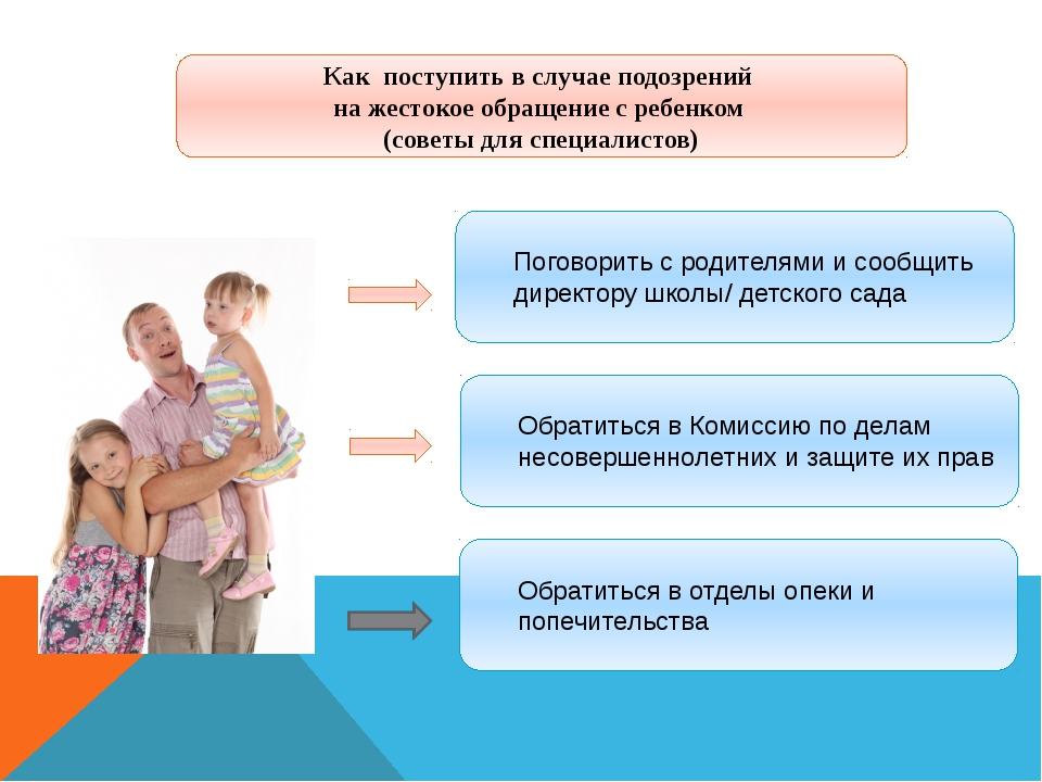 Как поступить в случае подозрений на жестокое обращение с ребенком (советы дл...