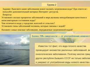 Задание: Выясните какие заболевания может вызвать загрязненная вода? При отве
