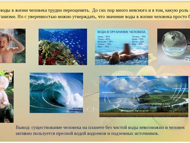 Значение воды в жизни человека трудно переоценить. До сих пор много неясного...