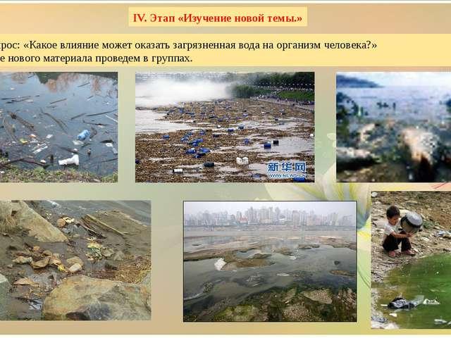 Вопрос:«Какое влияние может оказать загрязненная вода на организм человека?»...