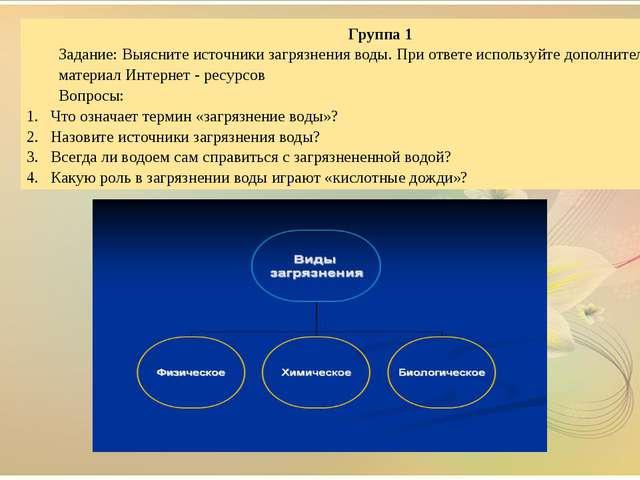 Группа 1 Задание: Выясните источники загрязнения воды. При ответе используйте...
