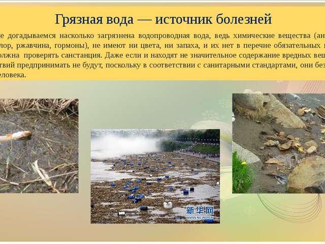 Грязная вода — источник болезней Мы и не догадываемся насколько загрязнена во...
