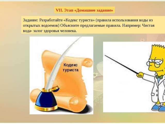 Задание: Разработайте «Кодекс туриста» (правила использования воды из открыты...