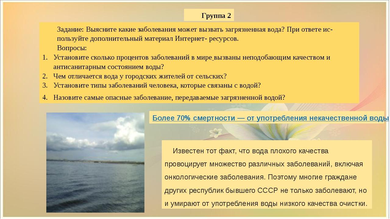 Задание: Выясните какие заболевания может вызвать загрязненная вода? При отве...