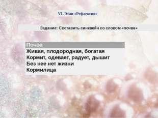 VI. Этап «Рефлексия» Задание: Составить синквейн со словом «почва» Почва Жива