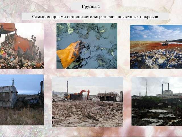 Группа 1 Самые мощными источникамизагрязнения почвенных покровов