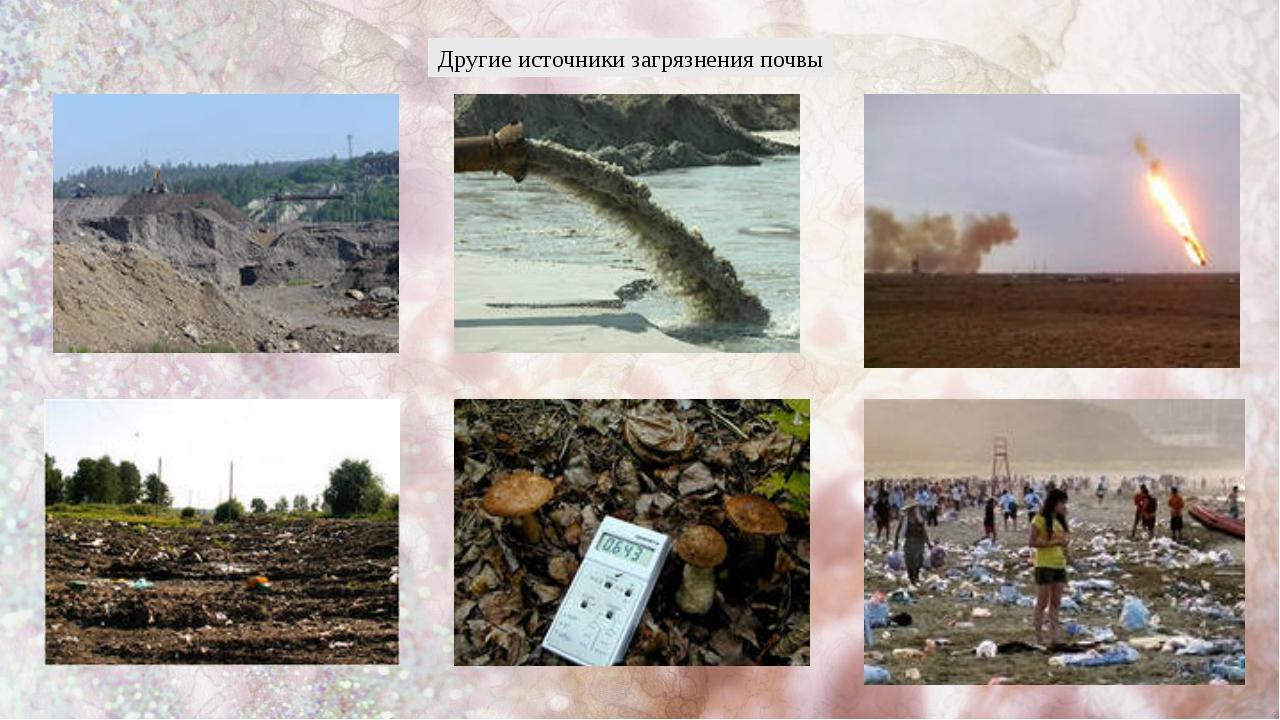 Другие источники загрязнения почвы