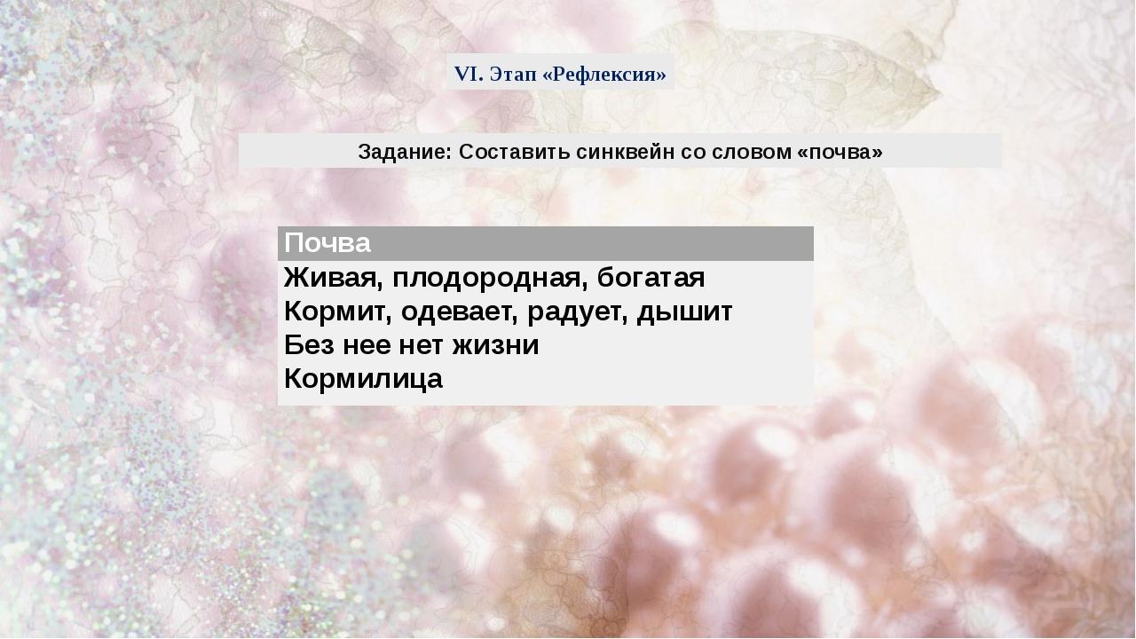 VI. Этап «Рефлексия» Задание: Составить синквейн со словом «почва» Почва Жива...