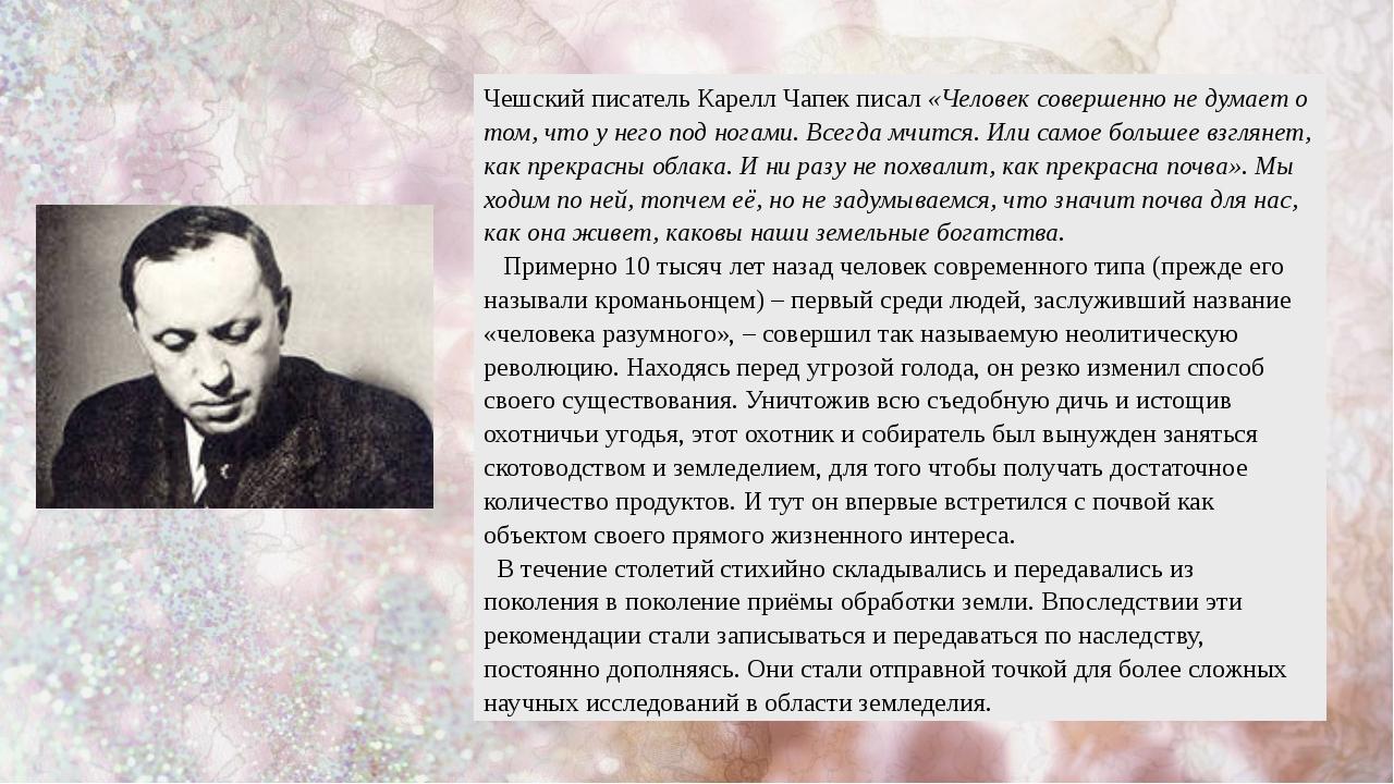 Чешский писатель Карелл Чапек писал «Человек совершенно не думает о том, что...