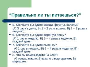 """""""Правильно ли ты питаешься?"""" 5. Как часто вы едите овощи, фрукты, салаты? А)"""