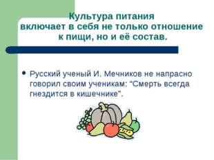 Культура питания включает в себя не только отношение к пищи, но и её состав.