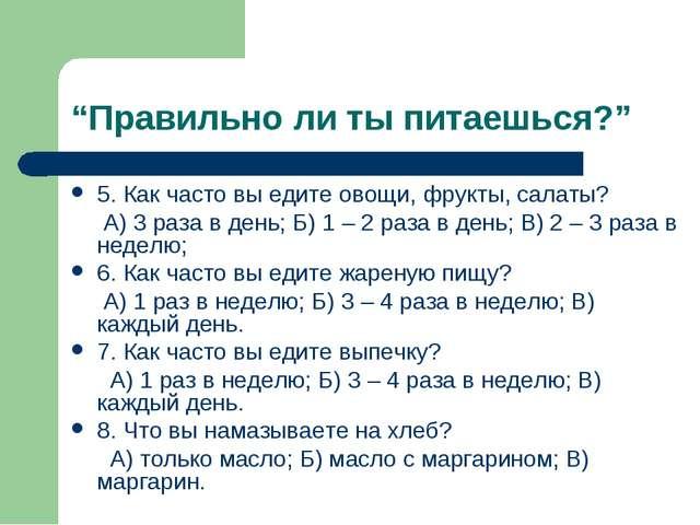 """""""Правильно ли ты питаешься?"""" 5. Как часто вы едите овощи, фрукты, салаты? А)..."""