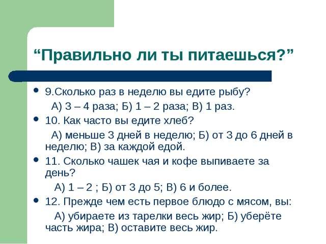 """""""Правильно ли ты питаешься?"""" 9.Сколько раз в неделю вы едите рыбу? А) 3 – 4 р..."""