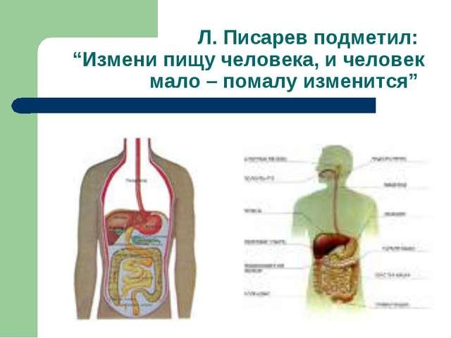 """Л. Писарев подметил: """"Измени пищу человека, и человек мало – помалу изменится"""""""