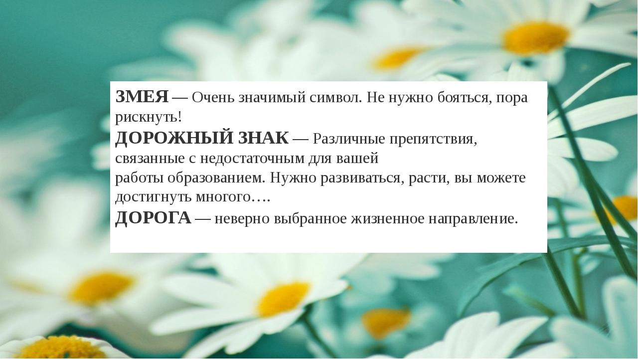 ЗМЕЯ— Очень значимый символ. Не нужно бояться, пора рискнуть! ДОРОЖНЫЙ ЗНАК...
