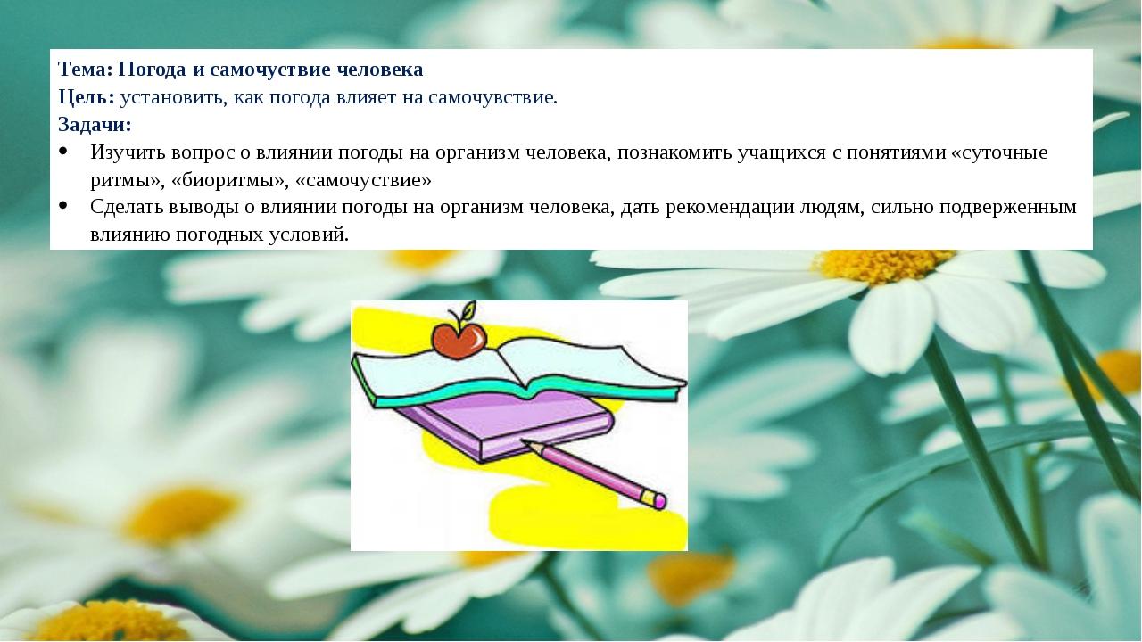 Тема: Погода и самочуствие человека Цель: установить, как погода влияет на са...