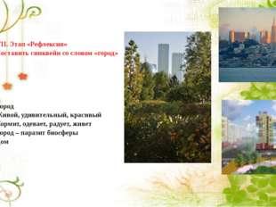 VII. Этап «Рефлексия» Составить синквейн со словом «город» Город Живой, удиви