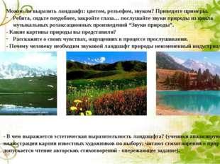 Можно ли выразить ландшафт: цветом, рельефом, звуком? Приведите примеры. Ребя