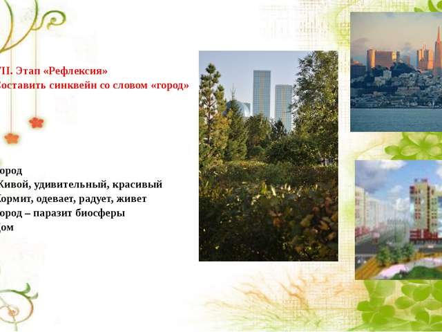 VII. Этап «Рефлексия» Составить синквейн со словом «город» Город Живой, удиви...