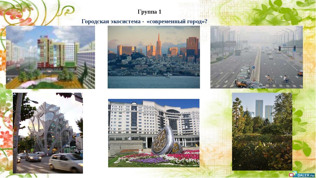 Группа 1 Городская экосистема - «современный город»?