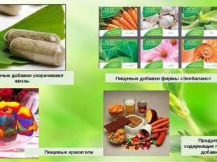 Витаминные добавки укорачивают жизнь Пищевые добавки фирмы «Экобаланс» Пищевы