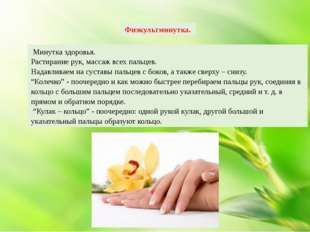 Минутка здоровья. Растирание рук, массаж всех пальцев. Надавливаем на сустав