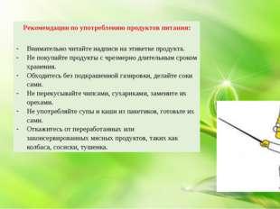 Рекомендации по употреблению продуктов питания: Внимательно читайте надписи н