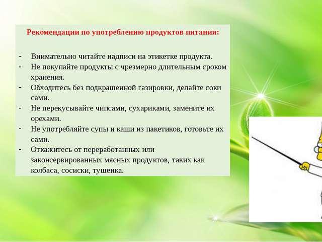 Рекомендации по употреблению продуктов питания: Внимательно читайте надписи н...