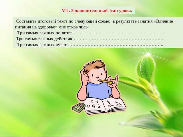Составить итоговый текст по следующей схеме: в результате занятия «Влияние п...