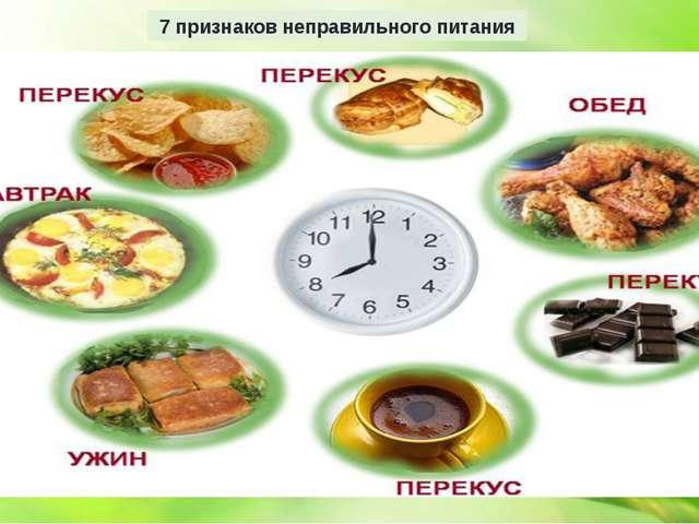 7 признаков неправильного питания