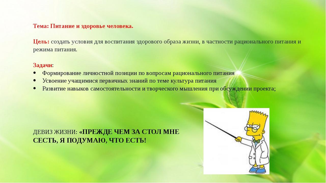 Тема: Питание и здоровье человека. Цель: создать условия для воспитания здоро...